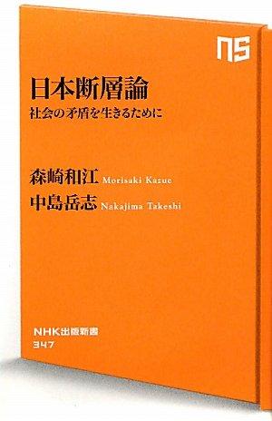 日本断層論 社会の矛盾を生きるために (NHK出版新書)