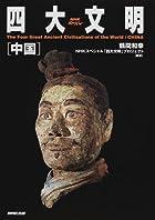 NHKスペシャル 四大文明 中国