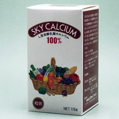 スカイフード スカイカルシウム粒状 115g(約1150粒) ×3個セット B005LEMB9I