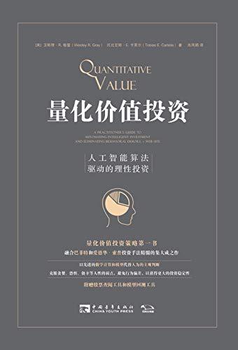 量化价值投资:人工智能算法驱动的理性投资 (Chinese Edition)
