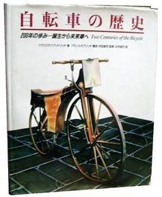 自転車の歴史―200年の歩み 誕生から未来車へ