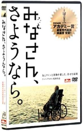 Amazon | みなさん、さようなら [DVD] | 映画
