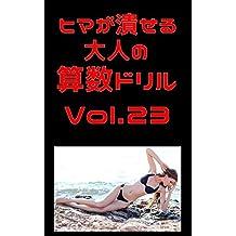 Hima ga tsubuseru otona no sansuu drill nijuusan: Benkyou shinai noha tsumi dearu Drill series (Japanese Edition)