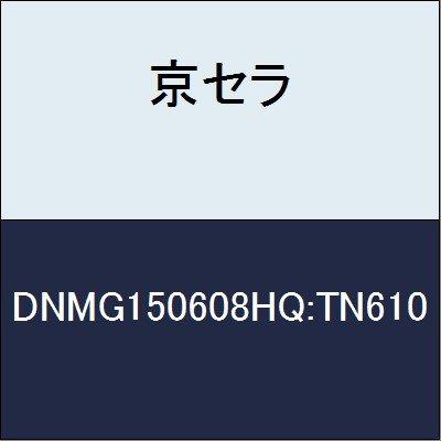 京セラ 切削工具 チップ DNMG150608HQ:TN610 B079XYJLX9