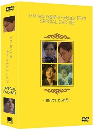 パク・ヨンハ\u0026チャ・テヒョンドラマSPECIAL DVD,SET
