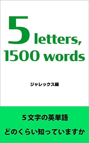Amazon com: 5 letters 1500 words How many 5-letter words do