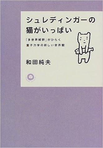 シュレディンガーの猫がいっぱい―「多世界解釈」がひらく量子力学の新しい世界観 (カワデ・サイエンス) | 和田 純夫 |本 | 通販 | Amazon