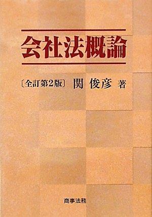 Download Kaishahō gairon pdf