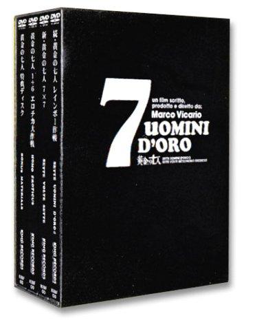 黄金の七人 DVD BOX B000063EAQ