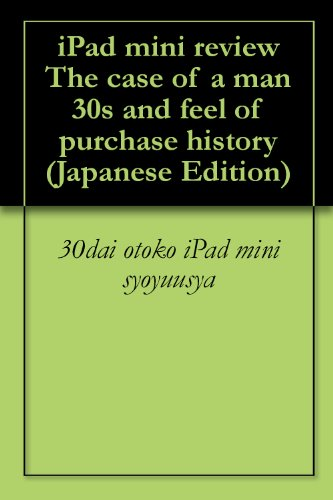 Ebook Purchased History iPad mini review The case of a man 30s and feel of purchase history (Japanese
