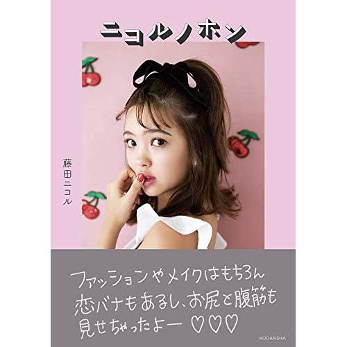 藤田ニコル ニコルノホン 表紙画像