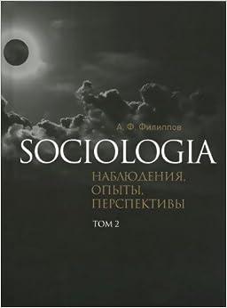 Book Sociologia: nablyudeniya, opyty, perspektivy. Tom 2