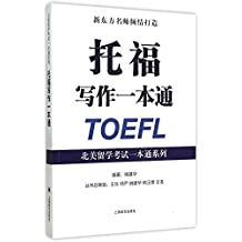 TOEFL Writing All-in-one (All-in-one Series for Studying Abroad in North America)