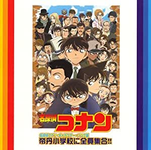Animation Soundtrack: Detective Conan New Thema Song