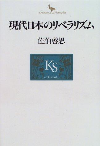 現代日本のリベラリズム (Kodansha Philosophia)