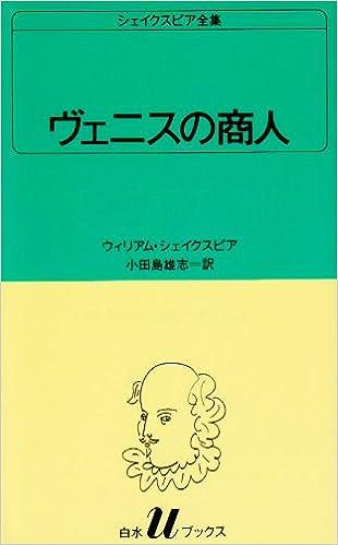 「ヴェニスの商人 本」の画像検索結果