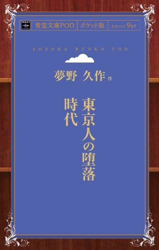 東京人の堕落時代 (青空文庫POD(ポケット版))