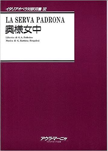 イタリアオペラ対訳双書(32)奥様...