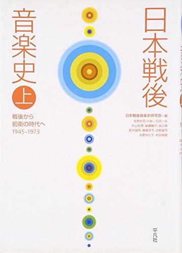 日本戦後音楽史〈上〉戦後から前衛の時代へ 1945‐1973