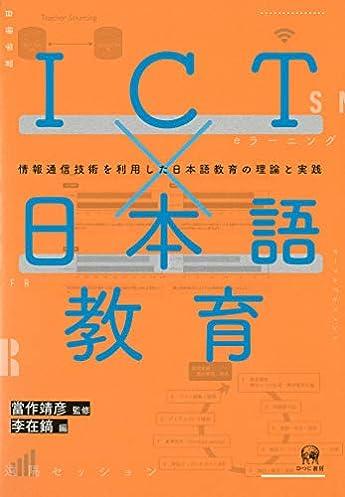 ICT×日本語教育:情報通信技術を利用した日本語教育の理論と実践