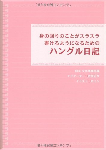 Read Online Hangul diary for the world around will be able to write fluently (2012) ISBN: 4887245297 [Japanese Import] PDF