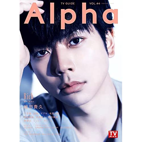 TVガイド Alpha EPISODE RR 表紙画像