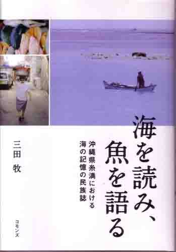 Download Umi o yomi sakana o kataru : Okinawaken itoman ni okeru umi no kioku no minzokushi. pdf