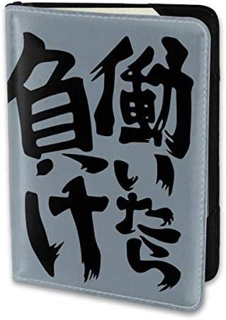 働いたら負け 文字 書道 芸術 オリジナル パスポートケース メンズ レディース パスポートカバー パスポートバッグ 携帯便利 シンプル ポーチ 5.5インチ PUレザー スキミング防止 安全な海外旅行用 小型 軽便