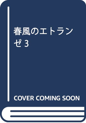 春風のエトランゼ 3 (on bLUEコミックス)