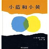 信谊世界精选图画书:小蓝和小黄
