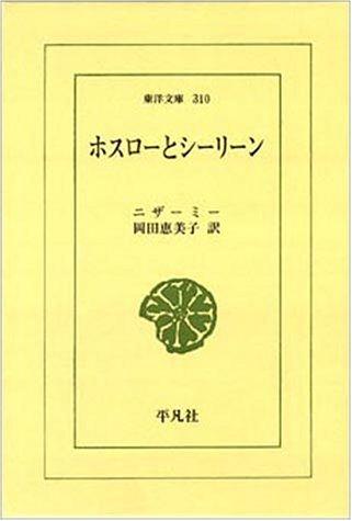 ホスローとシーリーン (東洋文庫 310)