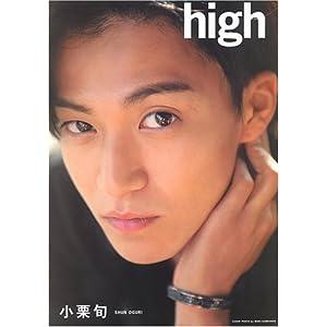 『high 小栗旬』