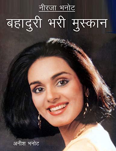 Neerja Bhanot. Bahaduri Bhari Muskan. (Hindi Edition)