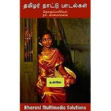 Tamizhar Naatu Padalgal: தமிழர் நாட்டுப் பாடல்கள்  (Tamil Edition)