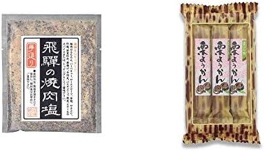 [2点セット] 手造り 飛騨の焼肉塩(80g)・スティックようかん[栗](50g×3本)