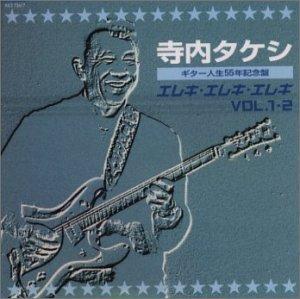 寺内タケシ / エレキ・エレキ・エレキVOL.1・2<寺内タケシ・ギター人生55年記念盤>
