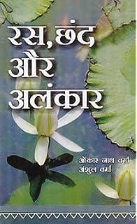 Hindi Alankar Pdf