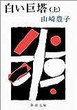 白い巨塔 (上巻) (新潮文庫)