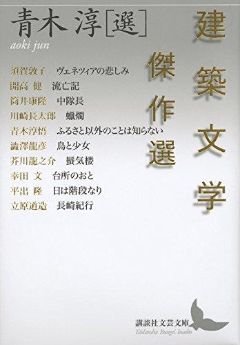 建築文学傑作選 (講談社文芸文庫)