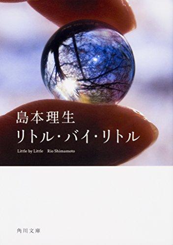リトル・バイ・リトル (角川文庫)