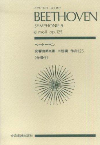 Chorus with score Beethoven Symphony No. 9 in D minor, Op 125 (Zen-on score) (1998) ISBN: 4118905094 [Japanese Import]