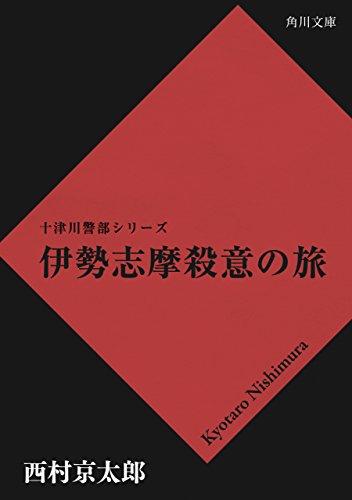 伊勢志摩殺意の旅(角川文庫)