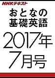 NHKテレビ おとなの基礎英語 2017年7月号 [雑誌] (NHKテキスト)