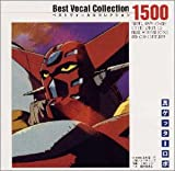 SHIN GETTER ROBO: BEST VOCAL COLLECTION 1500