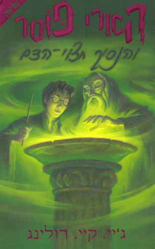 Harry Potter Book Download : Download harry potter book and the half blood prince