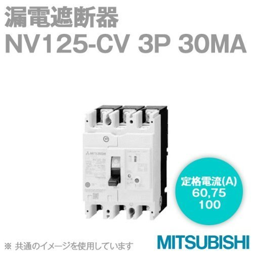 三菱電機 NV125-CV 3P 100A 30MA 漏電遮断器 (3極) (AC 100-440) NN B007BL14ZG