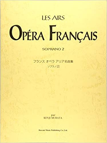 Book's Cover of フランス オペラ アリア名曲集/ソプラノ2 (日本語) 楽譜 – 2019/5/30