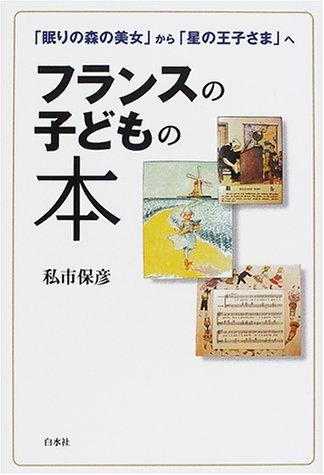 Amazon.co.jp: 私市 保彦:作品一...