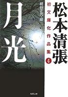 月光―松本清張初文庫化作品集〈4〉 (双葉文庫)