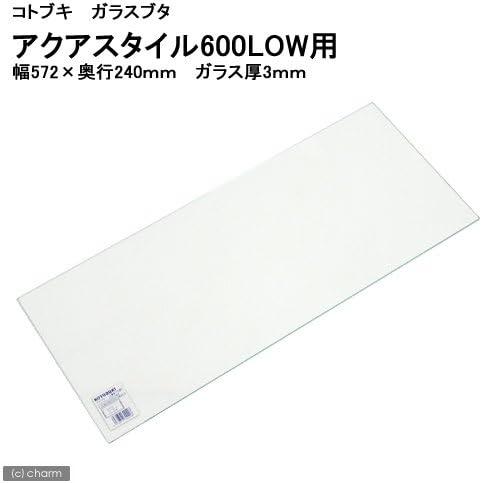 寿工芸 ガラスフタ アクアスタイル 600 LOW(幅572×奥行240×厚さ3mm)